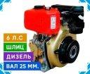 Фото 1 Двигатель Зубр 178F (дизель, 6.0 л.с., вал 25 мм., шлиц)